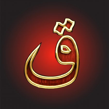 golden Arabic figure made Vector