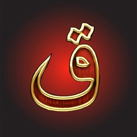 arabische letters: Gouden Arabische figuur gemaakt