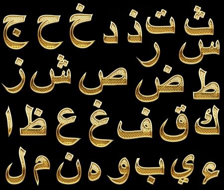 arabische letters: gouden Arabische alfabet