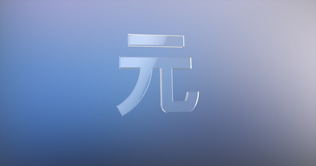 renminbi: Chinese Renminbi Glass 3d Icon on gradient background Stock Photo