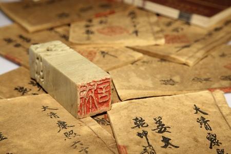伝統的な中国語の書籍
