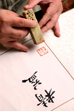 chinese script: Chinese seal Editorial