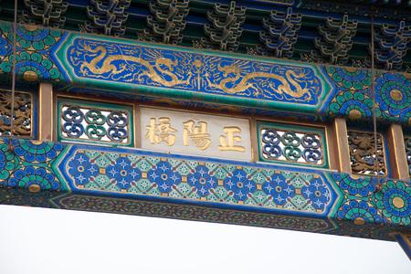 ZHeng Yang Bridge