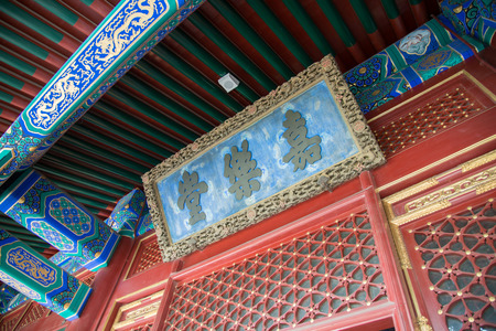 Prince Gong Mansion in Beijing