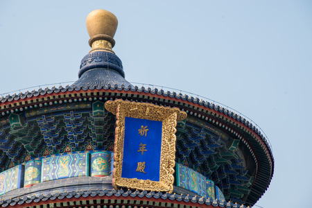temple of heaven Editorial