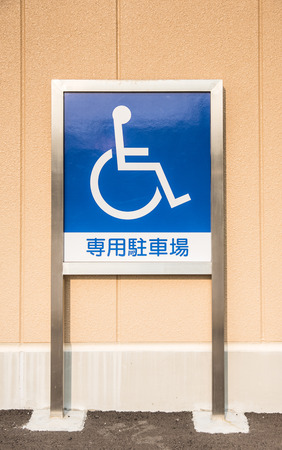 car lots: car parking lots for disable person , disabled sign