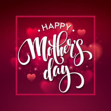 幸せな母の日をレタリングします。母の日のグリーティング カード。 ベクトル図 EPS10
