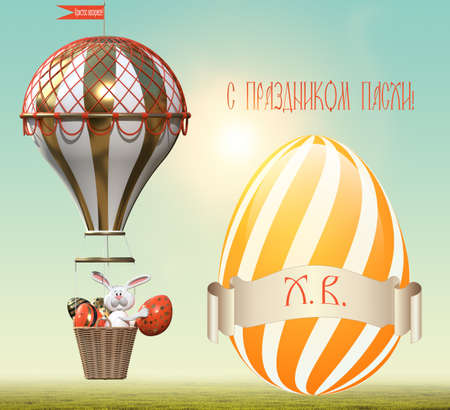 Hare with Easter eggs in a balloon. Easter greetings in Russian. 3D rendering
