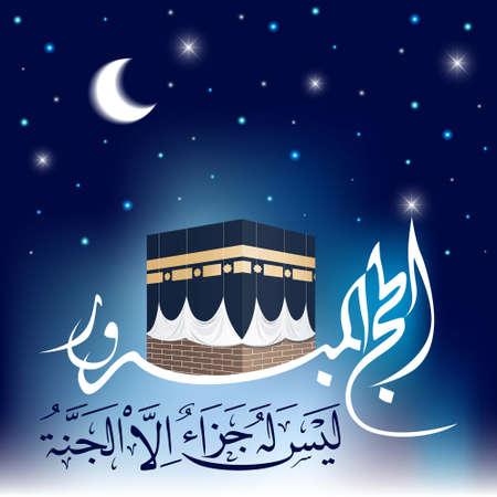 Kaaba Illustration with Arabic Calligraphy (Hajj Mabroor) Vectores