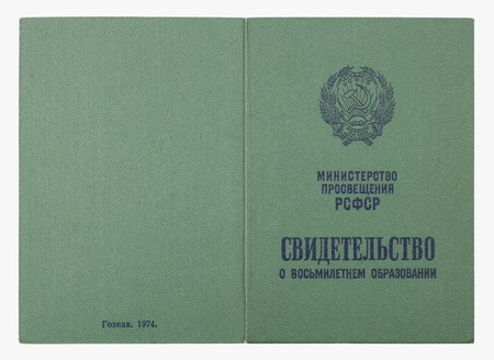 VILNIUS,  LITHUANIA - JANUARY 05, 2017:  Certificate about secondary eight-year school education cover-green imitation leather. Sample of USSR 1974 document. Text in Russian - certificate, state sign, school, Ministry of Public Education,