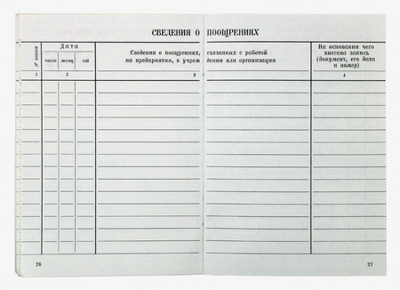 good work: VILNIUS, LITHUANIA - JANUARY 05, 2017: Empty pages of  Lithuanian USSR worker book from 1982. Texts on Russian -  information on bonuses, date, number, awards for good work, number of the order,