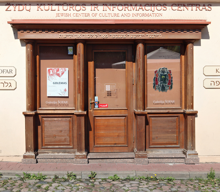 VILNIUS, LITHUANIA - JULY 27, 2017:  Wooden vintage door in Jewish Center of Culture and Information on Mesinu street