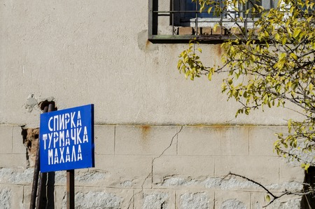 indicative: Close up of signboard along old house by path in the Turmachka mahala,  Plana village, Bulgaria. Stock Photo