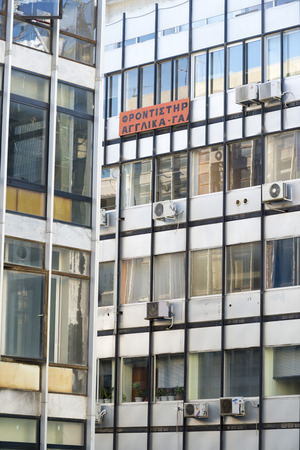 crisis economica: ATHENS, GREECE - OCTOBER 26, 2015: Office buildings abandoned by the economic crisis
