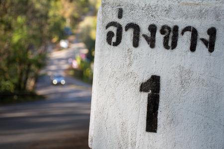 concluding: last milestone to Doi Ang Khang, Chiang Mai, Thailand