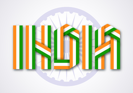Word India made of interlaced ribbons with Indian flag colors. Vector lettering illustration.