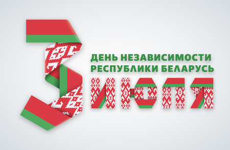 Greeting card with text made of interlaced ribbons with Belorussian flag colors. Translation Russian inscriptions: 3 July Republic of Belarus Independence Day. Vector illustration.