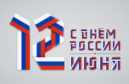 Congratulatory design for June 12, Russia National Day. Text made of bended ribbons with Russian flag colors. Translation of Russian inscription: 12 June, Happy Russia Day. Vector illustration.