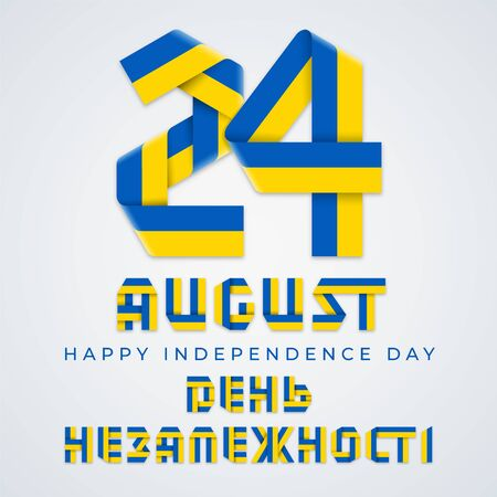 August 24, Ukraine Independence Day congratulatory design. Text made of bended ribbons with Ukrainian flag colors. English translation of Ukrainian title: Independence day. Vector illustration. Ilustração