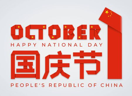 Congratulatory design for October 1, People's Republic of China Proclamation Day. Text made of bended ribbons with Chinese flag elements. Translation of Chinese hieroglyphic inscription: National Day. Vector illustration.