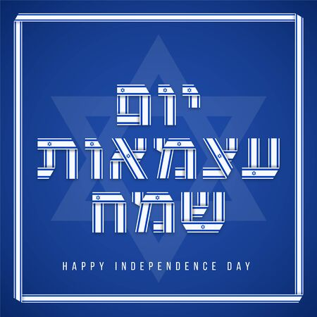 Congratulatory design Yom Haatzmaut, Israel Independence Day. Text made of bended ribbons with Israeli flag elements. Hebrew inscription: Happy Independence day. Vector illustration. Иллюстрация