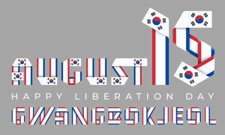 August 15, Liberation Day of South Korea. Text made of bended ribbons with South Korean flag elements. Korean phrase: The day the light returned. 3d illustration isolated on gray background. Stock Photo