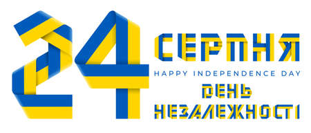 August 24, Independence Day of Ukraine congratulatory design. Text made of bended ribbons with Ukrainian flag colors. Ukrainian title: August 24, Independence day. 3d illustration isolated on white background.