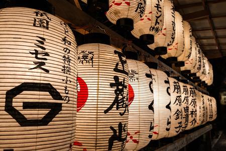 japan: Paper lanterns wish visitors a Happy New Year at Yasaka Shrine in Kyoto, Japan. Stock Photo