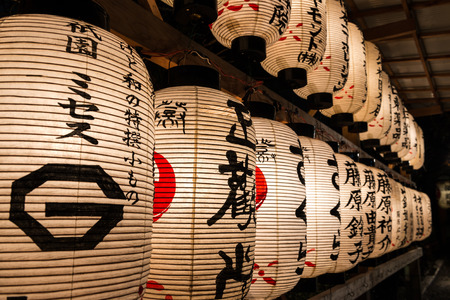Papieren lantaarns wensen bezoekers een Gelukkig Nieuwjaar bij Yasaka Shrine in Kyoto, Japan.