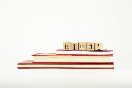 urdu: hindi word on wood stamps stack on books, language and study concept Stock Photo