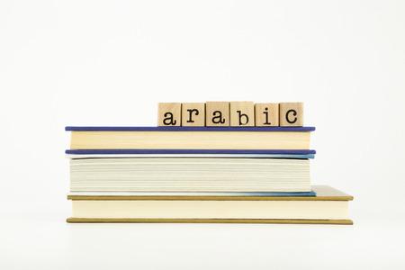 書籍、上の木製スタンプ スタックにアラビア語の言語と教育のコンセプト 写真素材