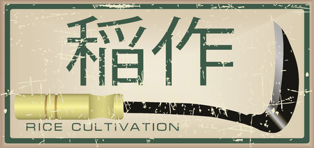 cultivation: The old card is about the cultivation of rice in Japan with a sickle. Vector illustration. Illustration