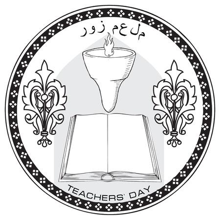 Symbol of Teachers Day in Iran - May 2. Vector illustration.