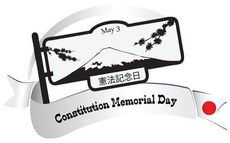 Banner gewijd, Constitution Memorial Day Japan op 3 mei.