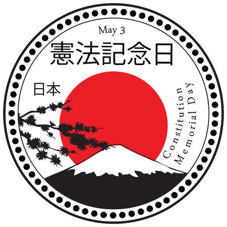 Constitution Memorial Day is een nationale feestdag in Japan.