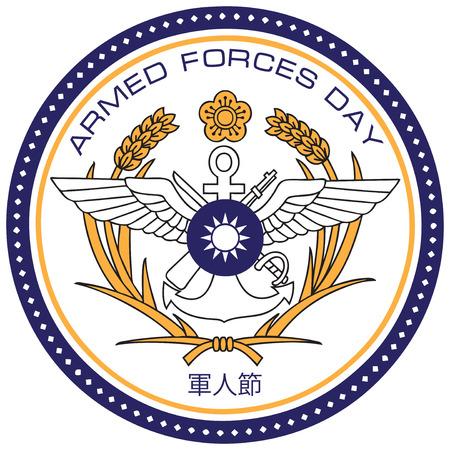 Symbole Journée des Forces armées, de la Chine, comme l'impression couleur de la filière. Vector illustration. Banque d'images - 43442223