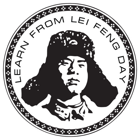 inprint: The symbol of the holiday is celebrated in China. Learn from Lei Feng Day. Illustration