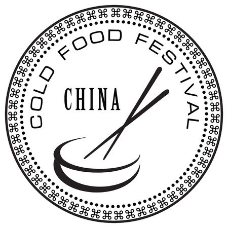 Cold Food Festival in China, celebrated on April 4, a leap year. 向量圖像