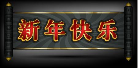 chinese scroll: Happy New Year. Write in chinese (xin nian kuai le)