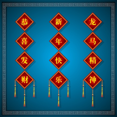 chinese new year card: Vector traditional Chinese ornaments