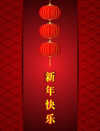 Vector Hanging Chinese lantern with happy new year write in chinese Vector