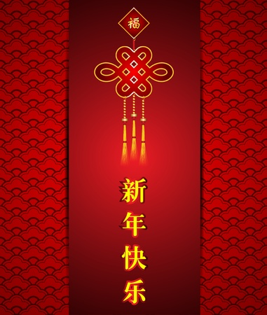 Vector Hanging Chinese ornament with happy new year write in chinese Stock Vector - 11961359