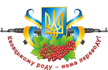 Symbol of Ukraine with ribbons and weapons