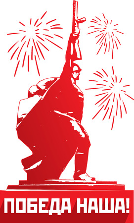 Victory Day May 9. Silhouette of a monument to the winning soldier.