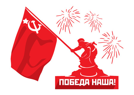 The soldier sets the red flag. The inscription in Russian: Our victory!