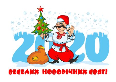 2020 Christmas Ukrainian Cossack in the hat of Santa Claus holding a Christmas tree in his hand. - Greeting card, vector Ilustracja
