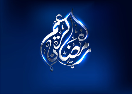 Ramadan 04