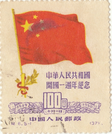 chinese postage stamp: old Chinese postage stamp Stock Photo