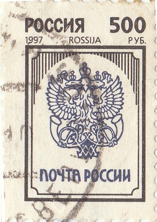 postage: Russian postage stamp 1997