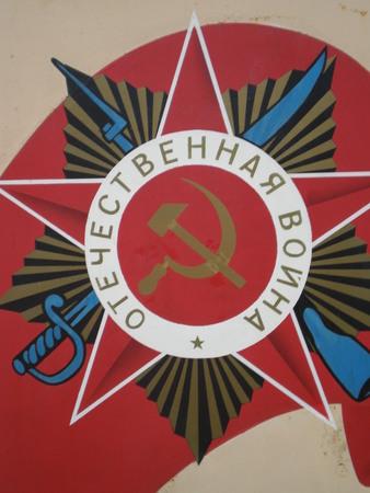 Soviet Order of Patriotic War Stock Photo